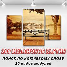 Модульная картина Скамейка в парке у реки  на Холсте, 80х120 см, (55x35-2/80x45), фото 2