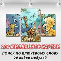 Модульная картина Африканские звери 80х120 см, (55x35-2/80x45), фото 2