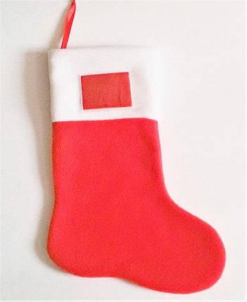 Сапожок новогодний для подарков именной 29*22 см носок чулок шкарпетка для подарунків, фото 2