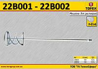 Мешалка для строительных растворов Ø-120мм,  TOPEX  22B002