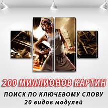 Модульные картины купить украина на Холсте, 80x130 см, (40x30-2/80х30-2), фото 2