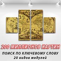 Модульная картина Карта древности   на Холсте, 80x130 см, (40x30-2/80х30-2), фото 2