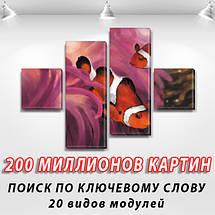 Модульная картина Рыба Клоун  на ПВХ ткани, 70x110 см, (25x25-2/65х25-2), фото 2