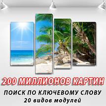 Модульные картины купить украина на Холсте, 90x130 см, (65x35-2/90х25/75x25), фото 2
