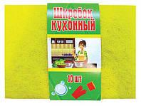 Скребок кухонный из фибры 10 шт/уп