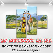 Картина модульная Приключения Мадагаскара , 85x110 см, (35x25-2/75х25-2), фото 2