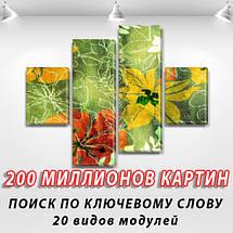 Модульные картины купить украина на ПВХ ткани, 85x110 см, (35x25-2/75х25-2), фото 2