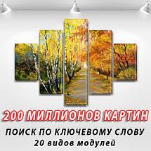 Модульная картина Осенняя парковая алея  на Холсте, 95x135 см, (40x25-2/70х25-2/95x25), фото 2