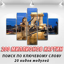 Модульная  картина Цепной мост Сечени  на Холсте, 95x135 см, (40x25-2/70х25-2/95x25), фото 2