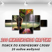 Модульная картина Утренняя йога   на ПВХ ткани, 75x130 см, (20x20-2/45х20-2/75x20-2), фото 2