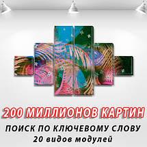 Модульные картины купить украина на ПВХ ткани, 75x130 см, (20x20-2/45х20-2/75x20-2), фото 2
