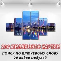 Модульная картина Пейзаж ночного города на ПВХ ткани, 75x130 см, (20x20-2/45х20-2/75x20-2), фото 2