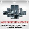 Картины модульные на ПВХ ткани, 75x130 см, (20x20-2/45х20-2/75x20-2), фото 4
