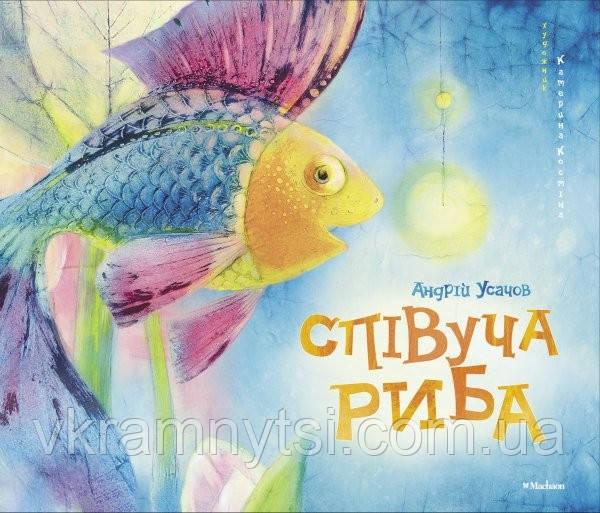 Співуча риба | Андрій Усачов