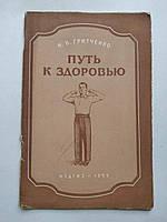 Н.Гритченко Путь к здоровью 1955 год Медгиз