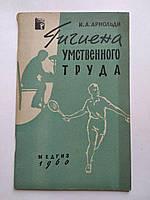 Гигиена умственного труда И.Арнольди 1960 год Медгиз