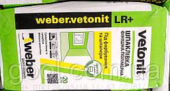 Шпаклевка финишная гипсовая Vetonit LR + (Ветонит ЛР+) 20 кг. мешок