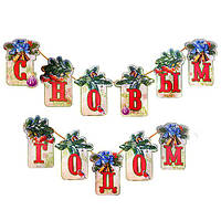 """Гірлянда новорічна паперова """"З Новим роком"""" R87351 святковий декор, новорічні гірлянди, новорічні прикраси,"""