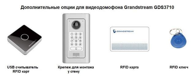 Дополнительные опции к видеодомофону Grandstream GDS3710