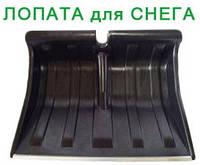 Лопата пластиковая для снега (без ручки) с металлическим наконечником, черная