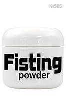 Порошкообразный лубрикант для фистинга «Fisting powder» (25 гр.)
