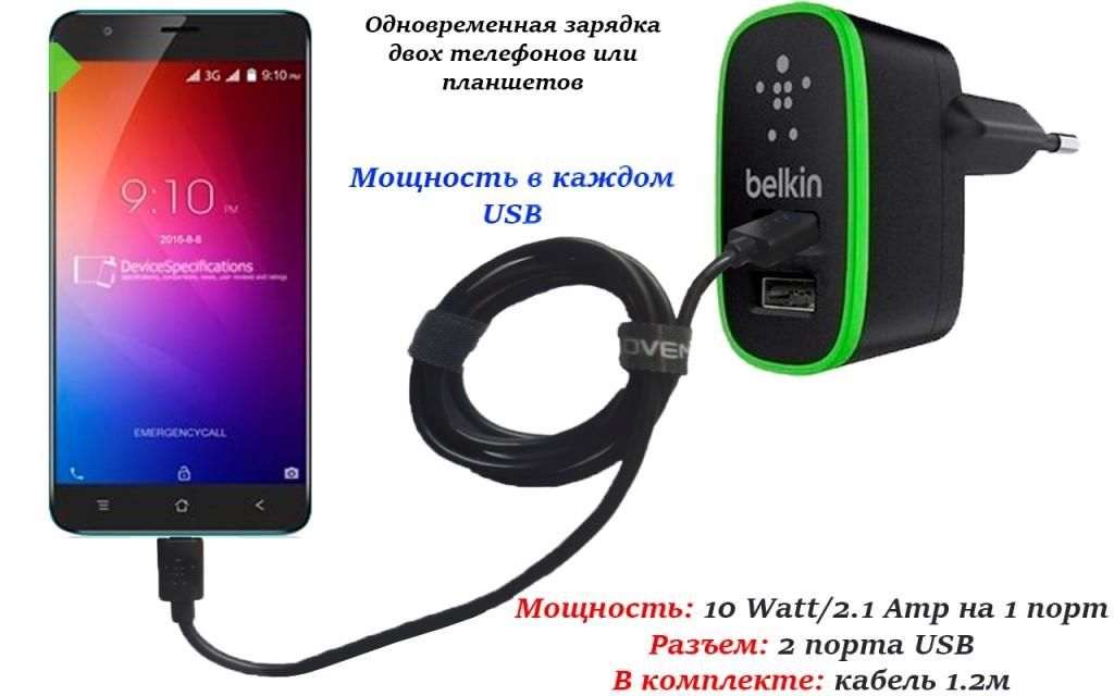 Сетевое зарядное устройство для Blackview E7s