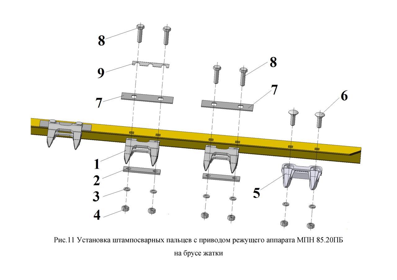 Установка штампосварных пальцев с приводом режущего аппарата МПН 85.20ПБ на брусе жатки