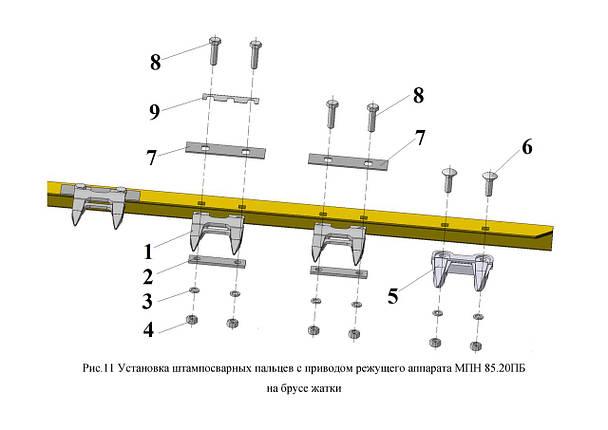Установка штампосварных пальцев с приводом режущего аппарата МПН 85.20ПБ на брусе жатки , фото 2