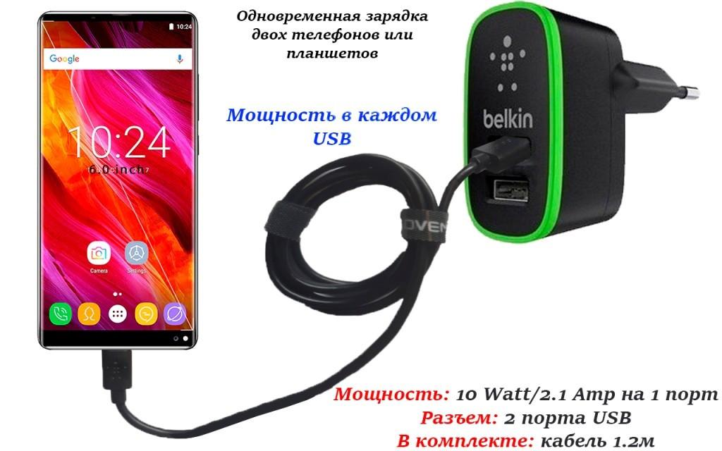 Сетевое зарядное устройство для Oukitel Mix 2
