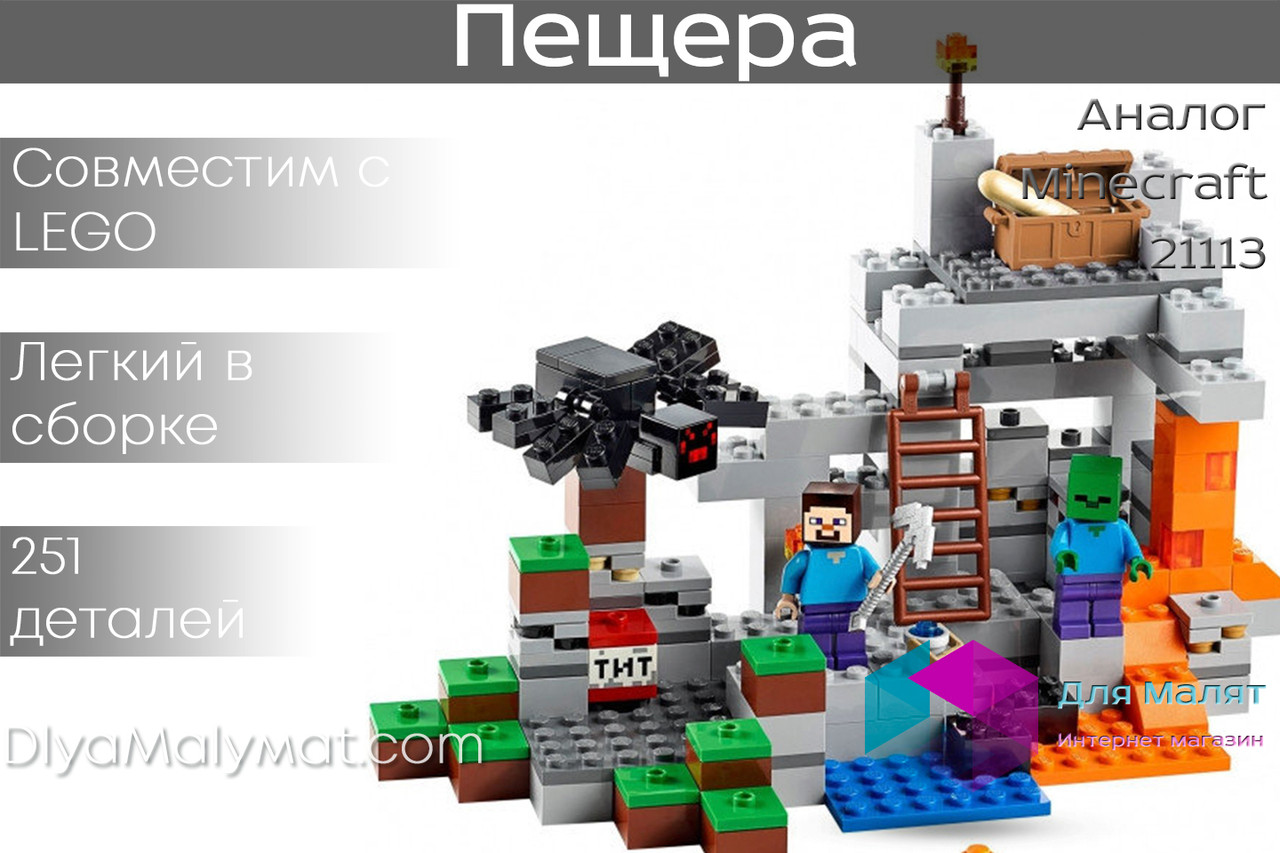 """Конструктор лего майнкрафт Аналог Lego Minecraft  Bela 10174 """"Пещера"""" 251 дет"""