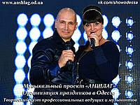 Живая музыка Одесса, музыканты на свадьбу в Одессе. Музыкальное сопровождение праздников