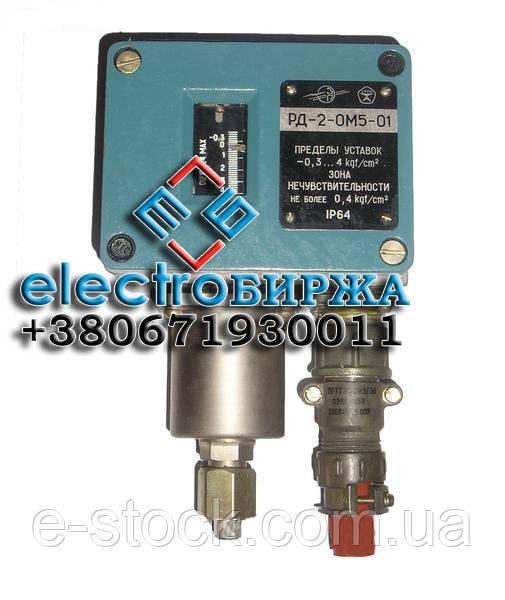 Датчик-реле давления РД-2-ОМ5