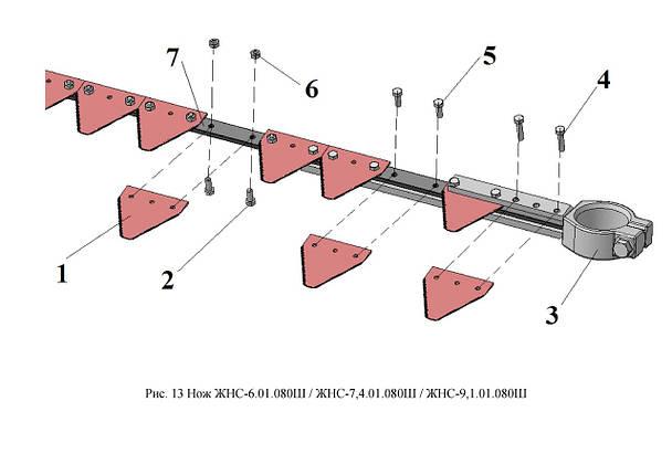 Нож ЖНС-6.01.080Ш / ЖНС-7,4.01.080Ш / ЖНС-9,1.01.080Ш, фото 2