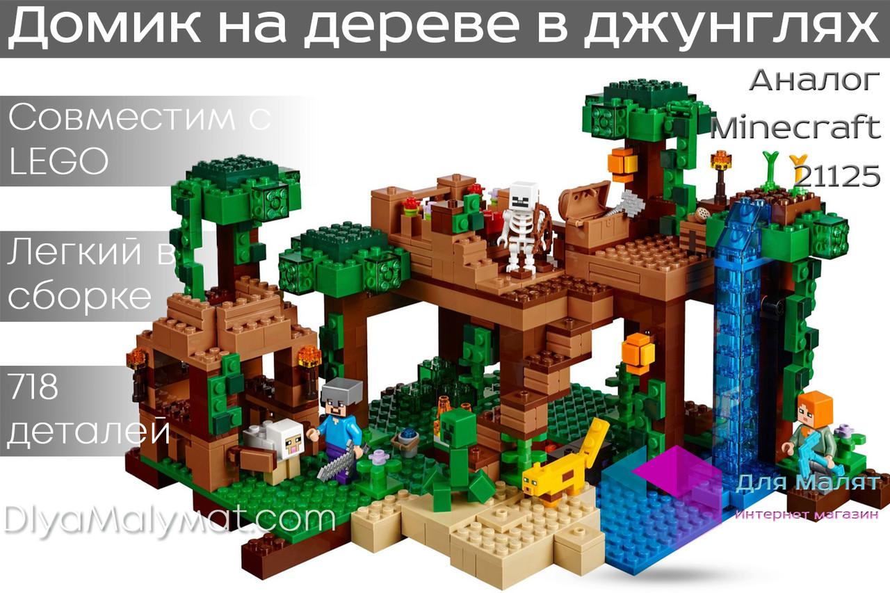 Конструктор Lele 79282 Домик на дереве в джунглях (аналог Lego Майнкрафт, Minecraft 21125), 718 дет