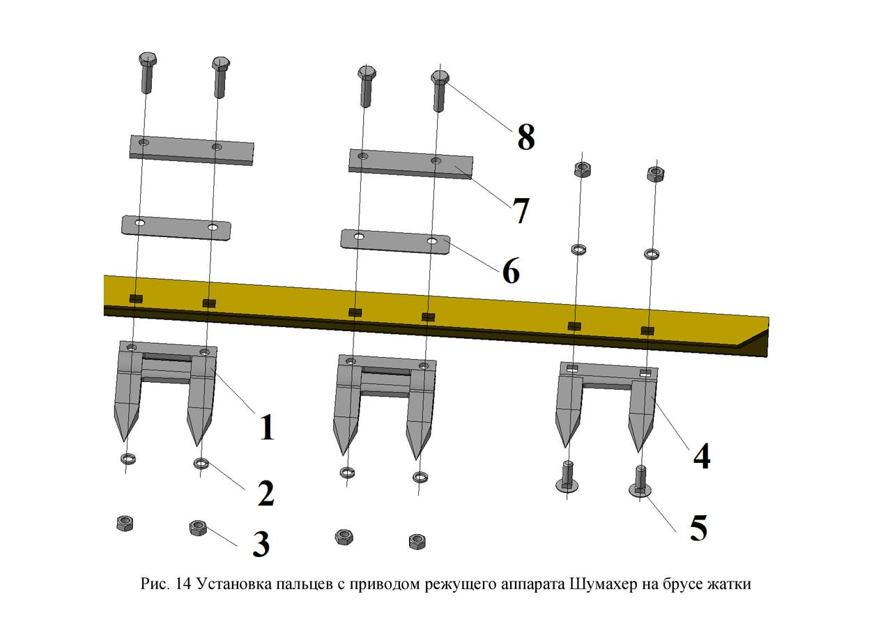 Установка пальцев с приводом режущего аппарата Шумахер на брусе жатки