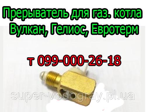 Прерыватель для газового котла Вулкан, Гелиос, Евротерм с автоматикой Eurosit-630