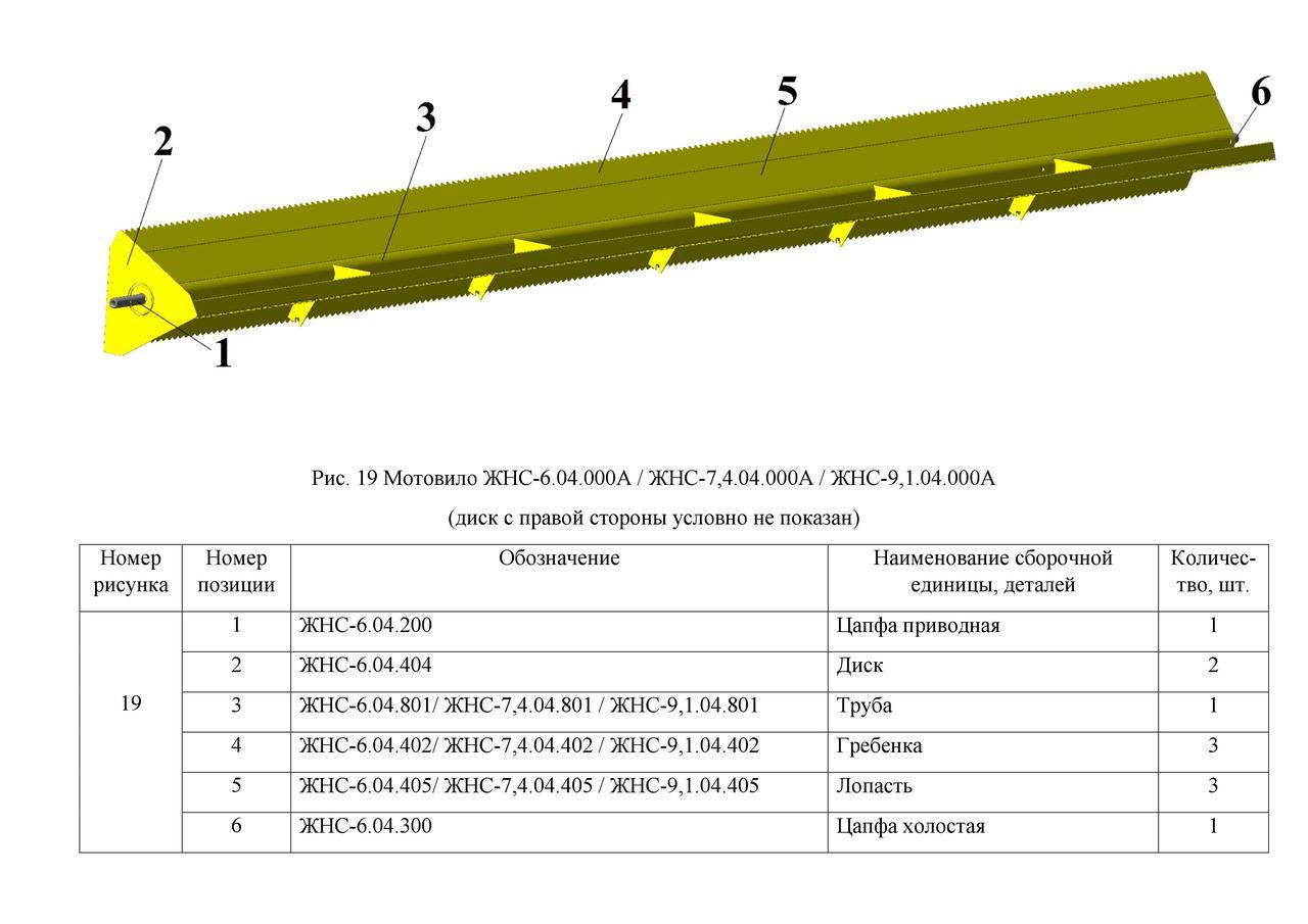 Мотовило ЖНС-6.04.000А / ЖНС-7,4.04.000А / ЖНС-9,1.04.000А