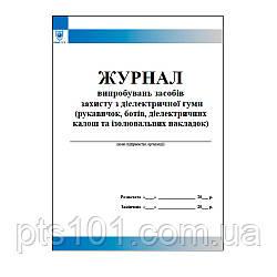 Журнал випробувань засобів захисту з діелектричної гуми