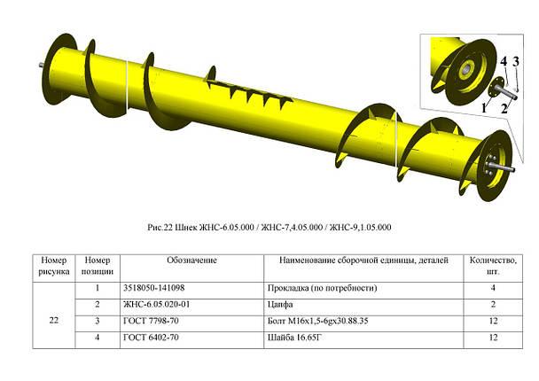 Шнек на Жатку JOHN GREAVES ЖНС-6.05.000 / ЖНС-7,4.05.000 / ЖНС-9,1.05.000, фото 2