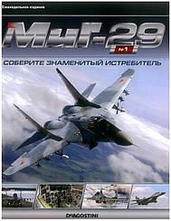 Соберите МиГ-29 (ДеАгостини) №01 в масштабе 1:24