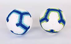 Мяч для футзала №4WORLD CUP 2018-2019