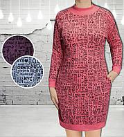 Платье Причуда 48-52