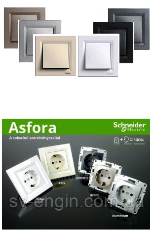 ASFORA (SCHNEIDER ELECTRIC, Франция) - выключатели и розетки