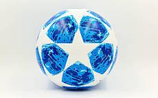 Мяч для футзала  CHAMPIONS LEAGUE 2018-2019 PVC