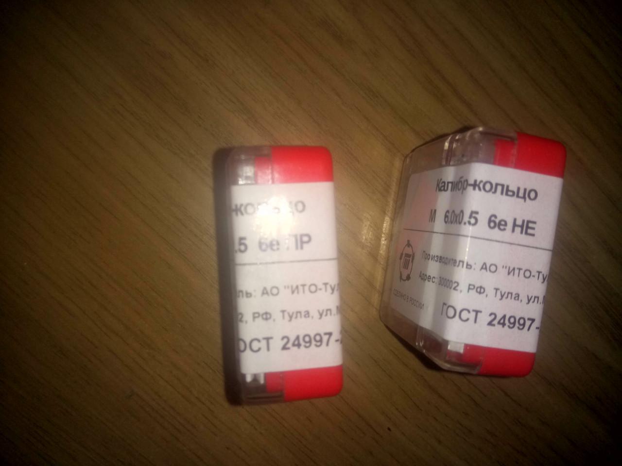 Калибр кольца для метрической резьбы М6х0,5 (  ПР-НЕ) 6е ;возможна калибровка в УкрЦСМ