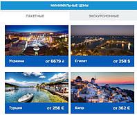 Минимальные цены в Украину