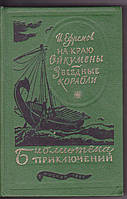 И. Ефремов на краю Ойкумены звездны. Звездные корабл Мои
