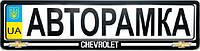 Рамка под номерные знаки Chevrolet (рамка номера)