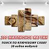 Картины модульные на ПВХ ткани, 80x135 см, (30x20-2/40х20-2/75x20-2), фото 4
