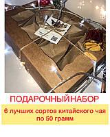 Новогодний чайный набор (6 по 50 г)